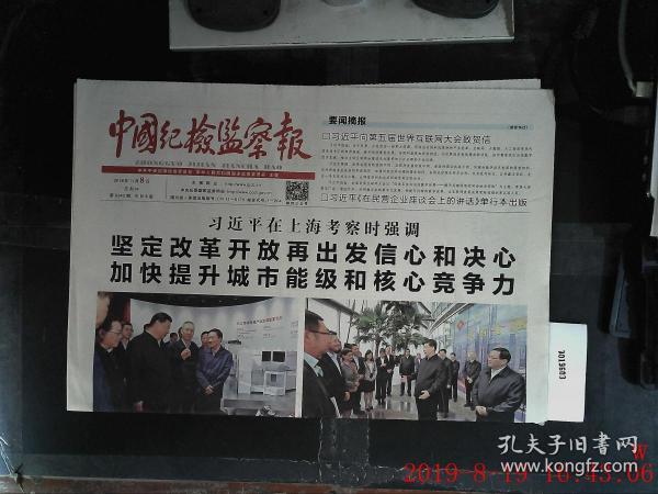 .中國紀檢監察報 2018.11.8