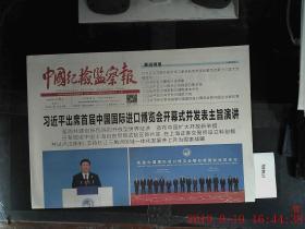 .中國紀檢監察報 2018.11.6