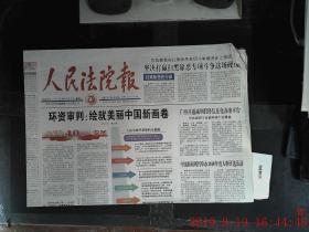 .人民法院報 2018.12.16