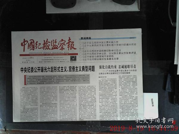 .中國紀檢監察報 2018.11.29