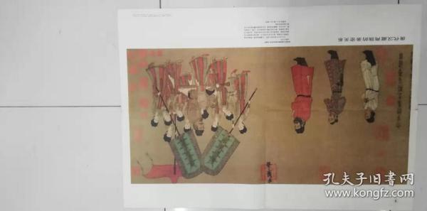 教學掛圖——中國歷史教學掛圖.隋唐部分7(5)—唐代漢兩族的親密關系