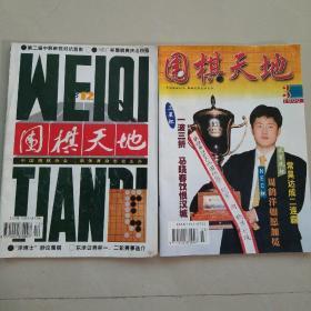 围棋杂志:围棋天地1995 12,1999 3