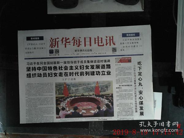 新華每日電訊 2018.11.3