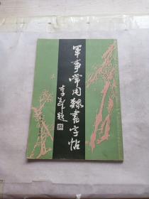 军事常用隶书字帖  一版一印