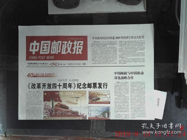 中國郵政報 2018.12.18