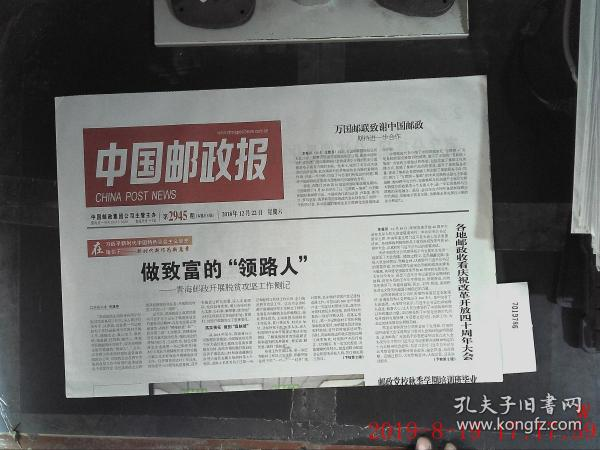 中國郵政報 2018.12.22