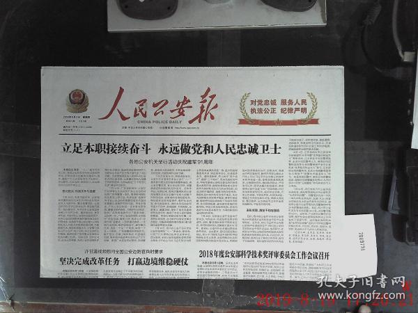 人民公安報 2018.8.2