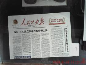 人民公安報 2018.12.26