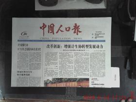 中國人口報 2018.12.4