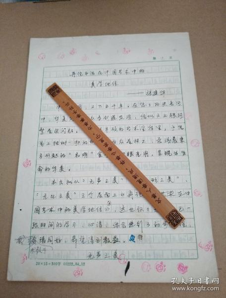 再論書法在中國藝術中的美學地位