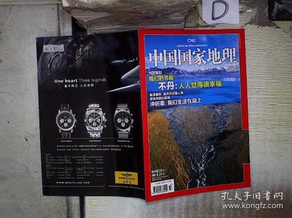 中國國家地理  2011 7 。。