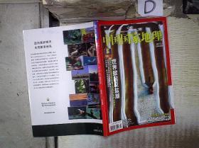中國國家地理  2011 4 。。