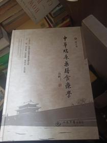 中华临床药膳食疗学  修订版