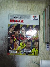 五環明星上半月刊.羽毛球2010年1月.、