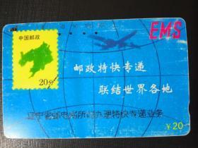 遼寧電話卡T2(6-6)(舊田村卡)遼寧電信EMS
