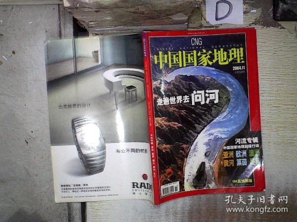 中國國家地理  2004 11 。。