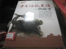 中华传统美德  的故事  上