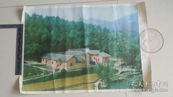 毛主席的家鄉---韶山沖(2開)