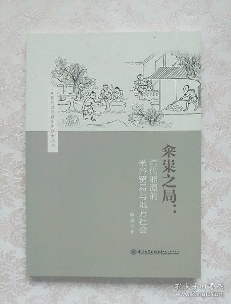 籴粜之局:清代湘潭的米谷贸易与地方社会