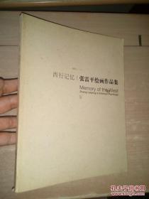 西行记忆 张雷平绘画作品集