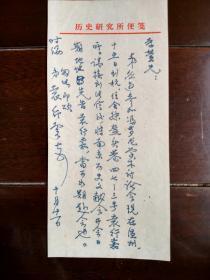 袁行霈致卞孝萱信札1通1页