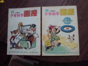 少年科學畫報(1987年第10.11期)兩本合售