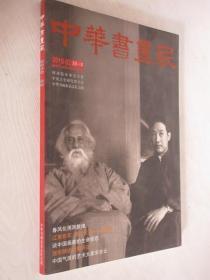 中華書畫家     2010年第2期