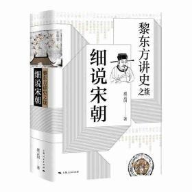 新书--黎东方讲史之续·细说宋朝(精装)