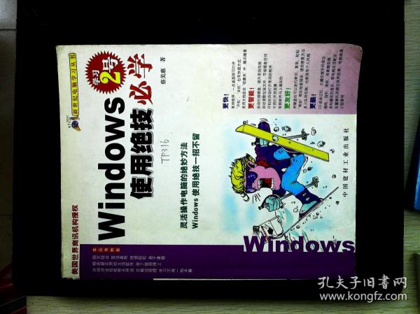 Windows使用绝技必学
