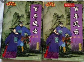 百年风云(第一二卷,共两册)