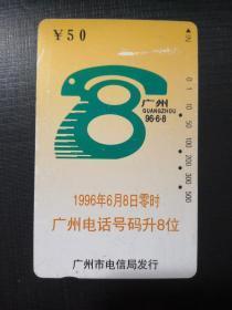 廣東電話卡P34(4-3)(舊田村卡)廣州電話號碼升8位