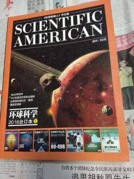 環球科學 2016 合訂本(上)