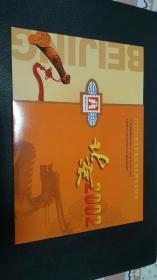 2002北京國際郵票錢幣博覽會紀念郵票冊 實物品相如圖