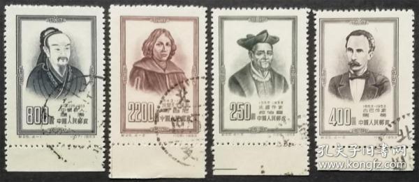 紀25 世界文化名人 順戳蓋銷上品5全帶下邊(紀25蓋銷)紀25郵票
