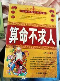 算命不求人2011一版一印5000册