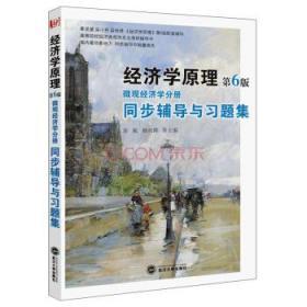 经济学原理微观经济学分册同步辅导与习题集 余航,杨虎涛