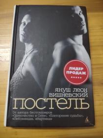 俄文原版 януш леон вишневский  Постель