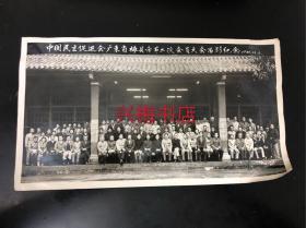 梅州地区老照片:1986年,中国民主促进会广东省梅县市第二次会员大会留影纪念