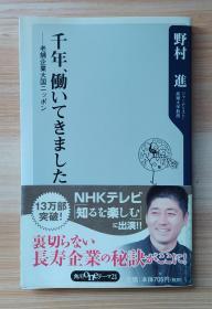 日文原版书 千年、働いてきました―老舗企业大国ニッポン (角川oneテーマ21)  野村 进  (著)