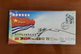 邮票设计家签名封---解放军海军军旗全球传递重庆站纪念封,加贴建军90周年海军邮票,2017年10月1日重庆解放碑邮戳,海军集邮研究会发行,海军邮票设计者李晨先生亲笔签名。