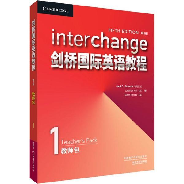 剑桥国际英语教程(第5版教师包1套装共2册)