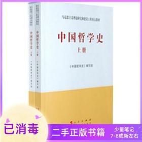 马工程教材 中国哲学史(上下册)《》编写组 人民出版社