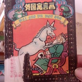 4元一本:烹饪工艺美学,几何图案的组织。遗憾与希望。关节痛。开发富饶的海洋。字词天地七,文史知识901。五篇哲学著作中的历史事件与人物。北戴河山海关的传说。文学趣题百例。鲁迅论文字。北京的胡同。南北名菜谱。希腊神话故事。从1-10话知识。金鱼。红军不怕远征难。晋祠导游。太行人家。在跟随朱德的日子。战地新歌一。库尔地之光