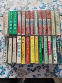 老磁带 京剧沙家浜、 豫剧七品芝麻官等 共26盒磁带均有外盒八九十年代
