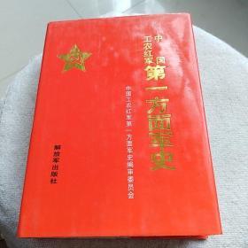 中国工农红军第一方面军史(精装)
