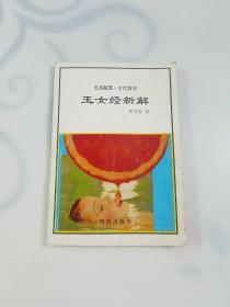 玉女经新解,玉房秘笈.古代真传