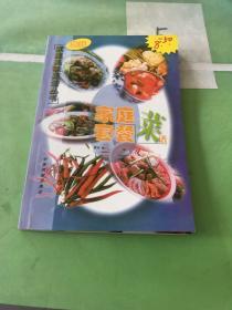 最新家庭美味菜谱丛书   家庭套餐菜谱