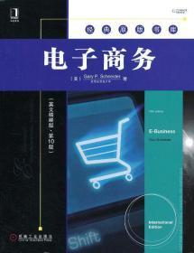 经典原版书库:电子商务(英文精编版·第10版)