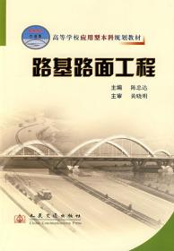 高等学校应用型本科规划教材:路基路面工程