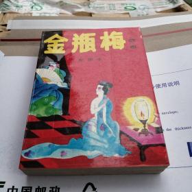 金瓶梅故事配图本